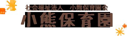 小熊保育園ロゴ